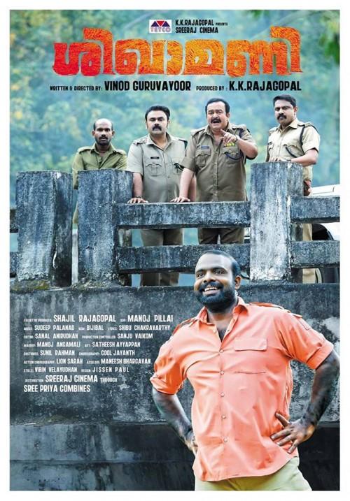 Shikhamani (2016) Malayalam DVDRip x264 500MB