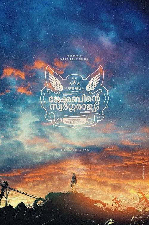 Jacobinte Swargarajyam (2016) Malayalam 1080p HEVC DvDRip  X265  900MB