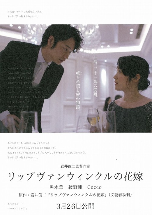 A bride for rip van winkle (2016) Japanese 1080p HEVC BluRay 1GB