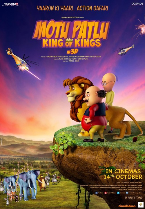 Motu Patlu King of Kings (2016) Desi PDVD x264 700MB