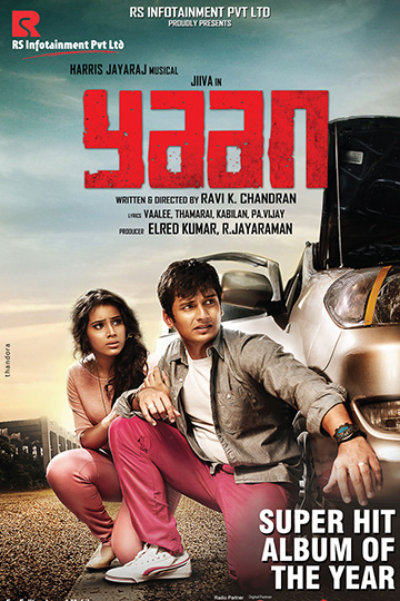 Yaan (2014) Hindi Dubbed 720p HDRiP x264 710 MB