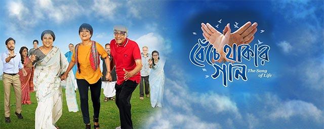 Benche thakar gaan (2016) Bengali 1080p WebHD.Rip x264 775 MB