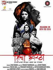 Ticha Umbartha (2016) Marathi Movie