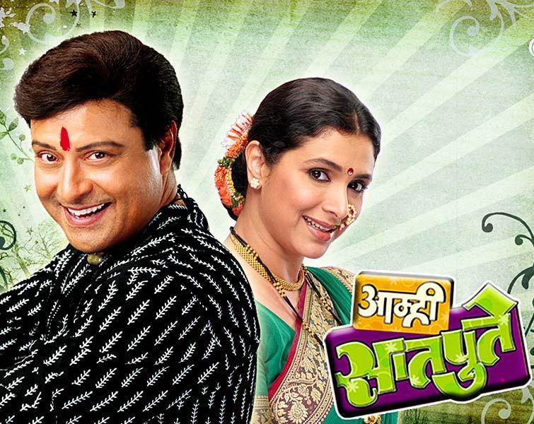 Amhi Satpute (2008) Marathi DVDRIP X264 630 MB