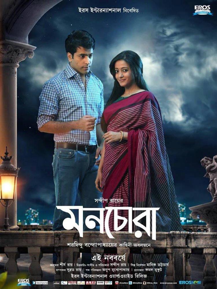 Monchora (2016) Bengali 1080p WEB-DL x264 575 MB