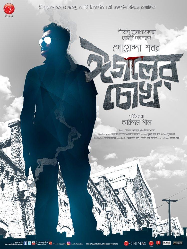 Eagoler Chokh (2016) Bengali 720p HEVC DVDRip x264 570MB