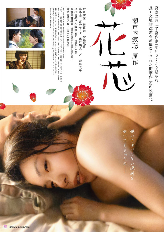 A Flower Aflame 2016 Japanese 720p HDRip x265