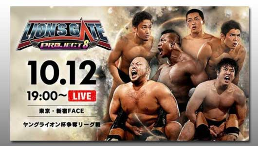 Watch NJPW Lion's Gate Project 8