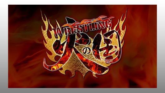 watch njpw wrestling hi-no-kuni 2018