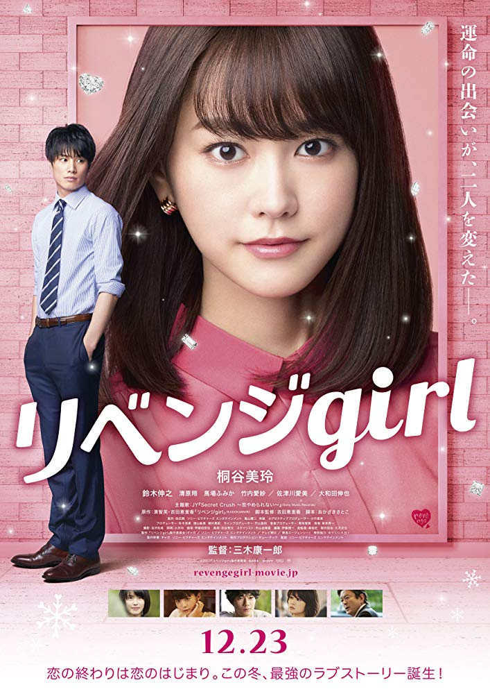 Revenge Girl 2017 720p BluRay x264